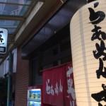 JR茨木駅すぐのラーメン真に行ってきた
