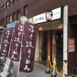 大阪は本町にあるラーメン屋「ふく流らーめん 轍 本町本店」に行ってきた