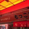 神戸の大倉山のもっこす総本店