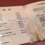 水餃子が食べられるお店「水餃子の店 哈尓濱(ハルピン)」