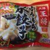 水餃子が好きなので思わず大阪王将の水餃子を購入した