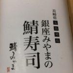 東京で食べれる極上鯖寿司といえば、鯖みやま
