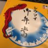 東京駅で崎陽軒のシュウマイ弁当を購入して食べる