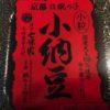 京都 鶴の子 小納豆