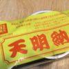 天明納豆/山形県