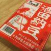 加藤敬太郎商店のうど川原の酒田納豆