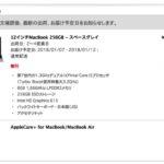 Appleの初売りに合わせて、Mac Book を購入した