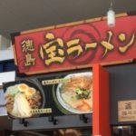 徳島空港で宝ラーメンを食べる