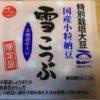 伊勢丹で購入した納豆:雪こつぶ