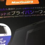 Mac book 2017を購入したので周辺機器を整備