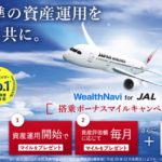 WealthNavi for JALを登録した