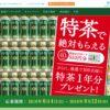 Suntoryの特茶のキャンペーン