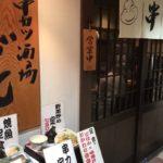 新大阪駅構内の「串カツ酒場 どん」でランチをたべる