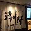 伊丹空港の「清十郎」でお好み焼きを食べることにした