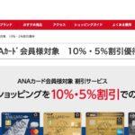 空港型市中免税店を使って出国前に買い物をしておく:日本在住でもOK