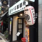 サバ6製麺所 北浜店 でサバ醤油とさば寿司を食べる