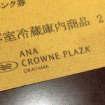 岡山はANAクラウンプラザホテルに宿泊