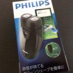 持ち運びができるフィリップの乾電池式シェーバー「PQ209/17」を購入した