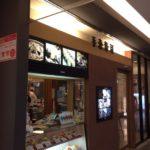 吾妻寿司@岡山駅