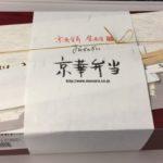 京都駅で購入したお弁当「京華弁当」を食べる
