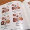 羽田空港でディナーに中華料理 彩鳳を食べた