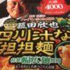 四川汁なし担々麺 x 菰田シェフのカップ麺