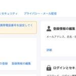 Yahoo!プレミアムを解約した