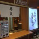 羽田空港 国内線ターミナル、あずみ野で天もりそばを食べる