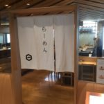 羽田空港JAL出発ゲート(近畿側)前にあるラーメン屋さん「Hitoshinaya(ひとしなや)」で鯛ラーメンを食べる