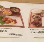 伊丹空港のさち福やで唐揚げ定食をたべる