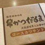 伊丹空港で串カツだるまのロースカツサンドを購入して食べる