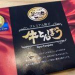 お土産餃子「近江牛の牛とんぽう プレミアム餃子」を食べました
