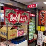 長崎ちゃんぽんが食べたいと思って「大鳳閣 ハイハイタウン店」で夕飯