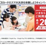 JCB x Quick Payでコンビニ1000円キャッシュバック
