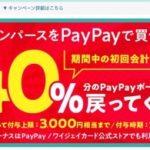 パンパースをPayPayで買うと最大40%還元(2021年5月末まで)