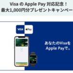 VisaがApplePay対応で15%還元