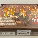 新神戸駅で但馬牛の牛めし弁当を購入した
